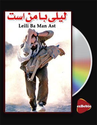 دانلود فیلم لیلی با من است با کیفیت عالی و لینک مستقیم Leily Is with Me فیلم سینمایی ایرانی