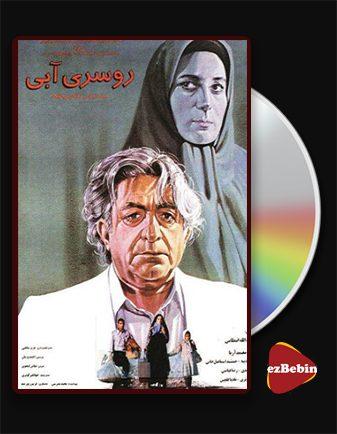 دانلود فیلم روسری آبی با کیفیت عالی و لینک مستقیم The Blue-Veiled فیلم سینمایی ایرانی