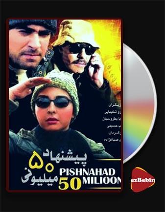 دانلود فیلم پیشنهاد ۵۰ میلیونی با کیفیت عالی و لینک مستقیم 50 million offer فیلم سینمایی ایرانی