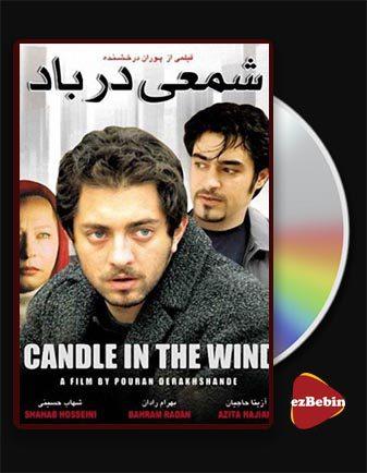 دانلود فیلم شمعی در باد با کیفیت عالی و لینک مستقیم A Candle in the Wind فیلم سینمایی ایرانی