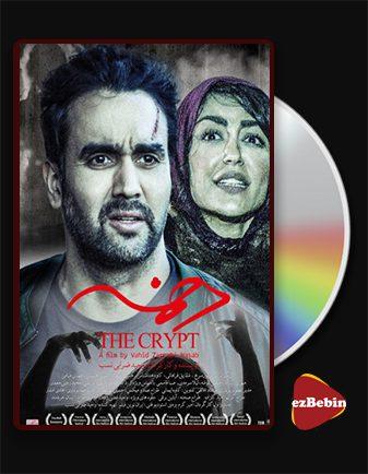 دانلود فیلم دخمه با کیفیت عالی و لینک مستقیم The Crypt فیلم سینمایی ایرانی
