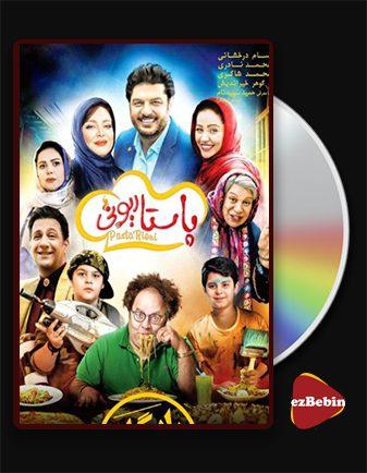 دانلود فیلم پاستاریونی با کیفیت عالی و لینک مستقیم Pastarioni فیلم سینمایی ایرانی