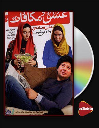 دانلود فیلم عشق و مکافات با کیفیت عالی و لینک مستقیم Love and Rewards فیلم سینمایی ایرانی