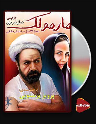 دانلود فیلم مارمولک با کیفیت عالی و لینک مستقیم The Lizard فیلم سینمایی ایرانی