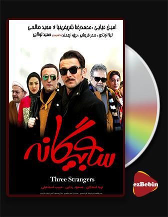 دانلود فیلم سه بیگانه با کیفیت عالی و لینک مستقیم Three Strangers فیلم سینمایی ایرانی