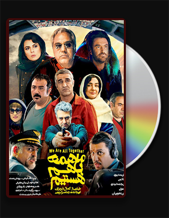 دانلود فیلم ما همه با هم هستیم با کیفیت عالی و لینک مستقیم We Are All Together فیلم سینمایی ایرانی
