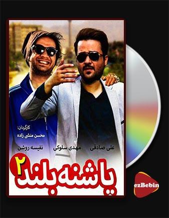 دانلود فیلم پاشنه بلند 2 با کیفیت عالی و لینک مستقیم Pashne Boland 2 فیلم سینمایی ایرانی