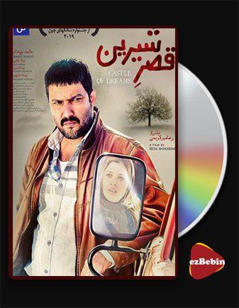 دانلود فیلم قصر شیرین با کیفیت عالی و لینک مستقیم Castle of Dreams فیلم سینمایی ایرانی
