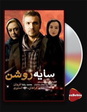 دانلود فیلم سایه روشن با کیفیت عالی و لینک مستقیم Penumbra فیلم سینمایی ایرانی