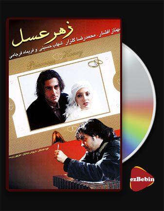 دانلود فیلم زهر عسل با کیفیت عالی و لینک مستقیم Honey poison فیلم سینمایی ایرانی