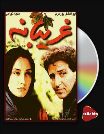 دانلود فیلم غریبانه با کیفیت عالی و لینک مستقیم gharibane فیلم سینمایی ایرانی