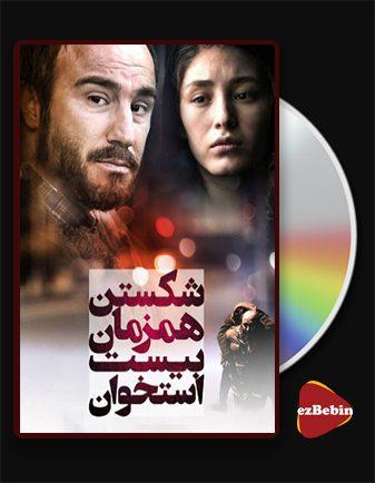 دانلود فیلم شکستن همزمان بیست استخوان با کیفیت عالی و لینک مستقیم Simultaneous fracture of twenty bones فیلم سینمایی ایرانی