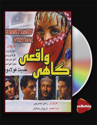 دانلود فیلم گاهی واقعی با کیفیت عالی و لینک مستقیم Sometimes real فیلم سینمایی ایرانی