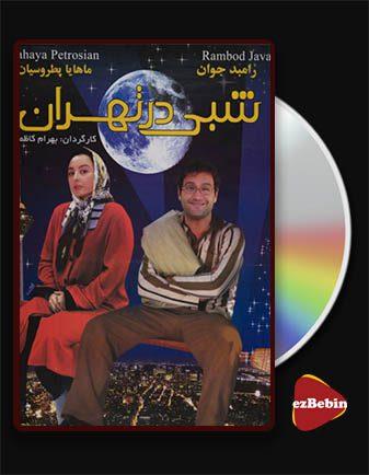 دانلود فیلم شبی در تهران با کیفیت عالی و لینک مستقیم A night in Tehran فیلم سینمایی ایرانی