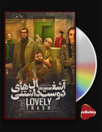 دانلود فیلم آشغال های دوست داشتنی با کیفیت عالی و لینک مستقیم Lovely Trash فیلم سینمایی ایرانی