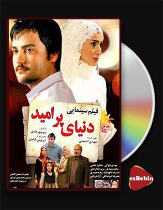 دانلود فیلم دنیای پر امید با کیفیت عالی و لینک مستقیم A world of hope فیلم سینمایی ایرانی