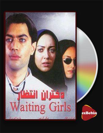 دانلود فیلم دختران انتظار با کیفیت عالی و لینک مستقیم Waiting girls فیلم سینمایی ایرانی