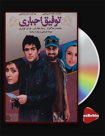 دانلود فیلم توفیق اجباری با کیفیت عالی و لینک مستقیم Tofigh-e Ejbari فیلم سینمایی ایرانی