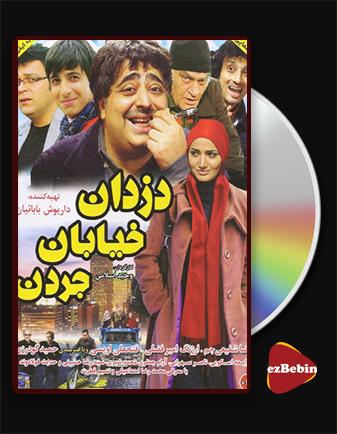 دانلود فیلم دزدان خیابان جردن با کیفیت عالی و لینک مستقیم Jordan street robbers فیلم سینمایی ایرانی
