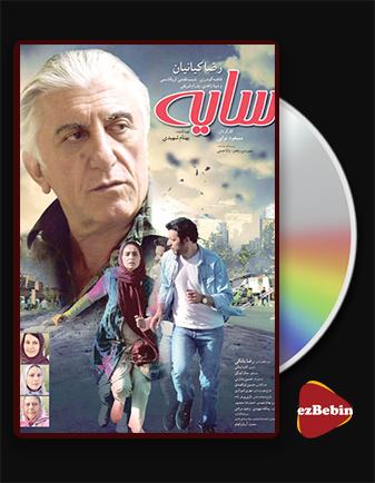دانلود فیلم سایه با کیفیت عالی و لینک مستقیم Shadow فیلم سینمایی ایرانی
