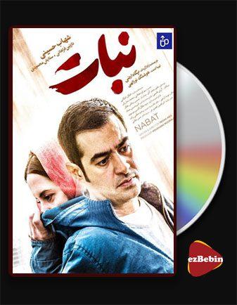دانلود فیلم نبات با کیفیت عالی و لینک مستقیم Nabat فیلم سینمایی ایرانی