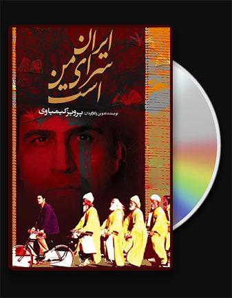 دانلود فیلم ایران سرای من است با کیفیت عالی و لینک مستقیم Iran is my home فیلم سینمایی ایرانی