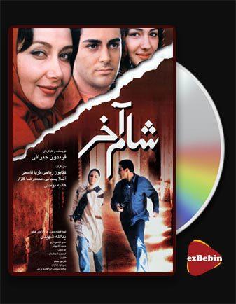 دانلود فیلم شام آخر با کیفیت عالی و لینک مستقیم The Last Supper فیلم سینمایی ایرانی