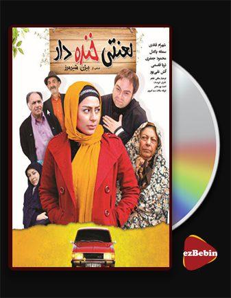 دانلود فیلم لعنتی خنده دار با کیفیت عالی و لینک مستقیم Damn funny فیلم سینمایی ایرانی