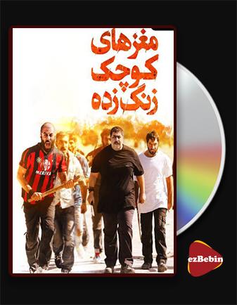 دانلود فیلم مغزهای کوچک زنگ زده با کیفیت عالی و لینک مستقیم Small rusty brains فیلم سینمایی ایرانی