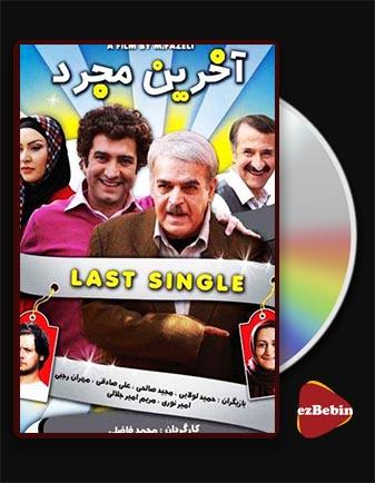 دانلود فیلم آخرین مجرد با کیفیت عالی و لینک مستقیم The last single فیلم سینمایی ایرانی