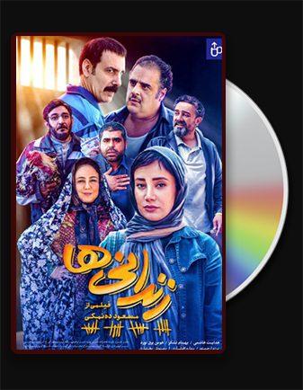 دانلود فیلم زندانی ها با کیفیت عالی و لینک مستقیم Executions فیلم سینمایی ایرانی