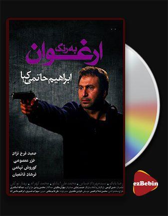 دانلود فیلم به رنگ ارغوان با کیفیت عالی و لینک مستقیم The Color Purple فیلم سینمایی ایرانی