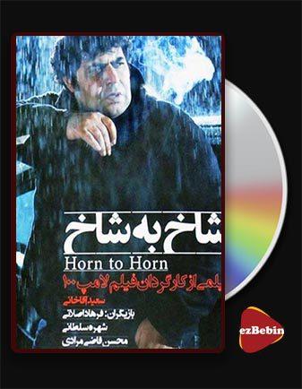 دانلود فیلم شاخ به شاخ با کیفیت عالی و لینک مستقیم head to head فیلم سینمایی ایرانی