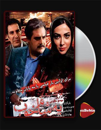 دانلود فیلم یه شام خوب با کیفیت عالی و لینک مستقیم Have a nice dinner فیلم سینمایی ایرانی