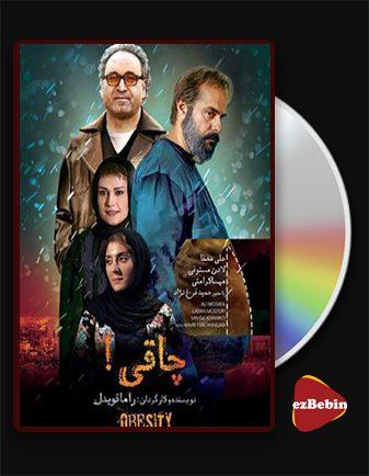 دانلود فیلم چاقی با کیفیت عالی و لینک مستقیم Obesity فیلم سینمایی ایرانی