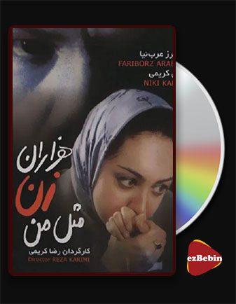 دانلود فیلم هزاران زن مثل من با کیفیت عالی و لینک مستقیم Thousands of women like me فیلم سینمایی ایرانی