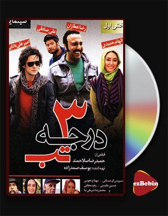 دانلود فیلم 3 درجه تب با کیفیت عالی و لینک مستقیم 3 Degrees of Fever فیلم سینمایی ایرانی