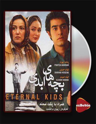 دانلود فیلم بچه های ابدی با کیفیت عالی و لینک مستقیم Eternal Children فیلم سینمایی ایرانی