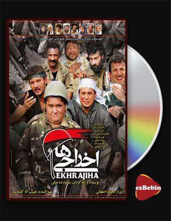 دانلود فیلم اخراجی ها 1 با کیفیت عالی و لینک مستقیم Deportees فیلم سینمایی ایرانی