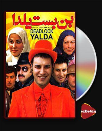 دانلود فیلم بن بست یلدا با کیفیت عالی و لینک مستقیم Yalda dead end فیلم سینمایی ایرانی