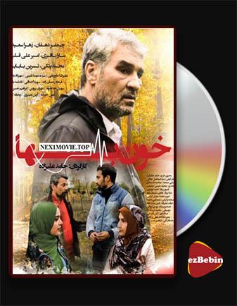 دانلود فیلم خون بها با کیفیت عالی و لینک مستقیم Blood Price فیلم سینمایی ایرانی