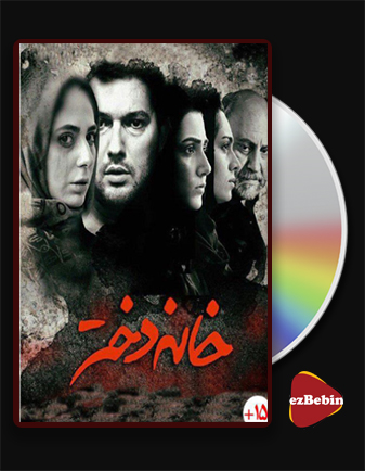 دانلود فیلم خانه دختر با کیفیت عالی و لینک مستقیم The Girl's House فیلم سینمایی ایرانی