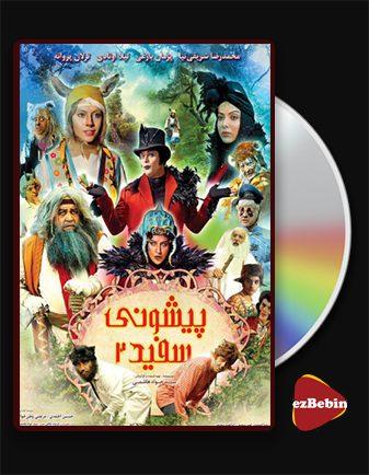 دانلود فیلم پیشونی سفید ۲ با کیفیت عالی و لینک مستقیم White Forehead 2 فیلم سینمایی ایرانی