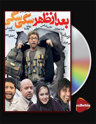 دانلود فیلم بعد از ظهر سگی سگی با کیفیت عالی و لینک مستقیم A Very Dog Day Afternoon فیلم سینمایی ایرانی