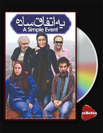 دانلود فیلم یه اتفاق ساده با کیفیت عالی و لینک مستقیم A simple event فیلم سینمایی ایرانی