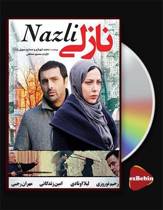 دانلود فیلم نازلی با کیفیت عالی و لینک مستقیم Nazli فیلم سینمایی ایرانی
