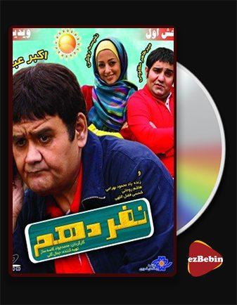دانلود فیلم نفر دهم با کیفیت عالی و لینک مستقیم Tenth person فیلم سینمایی ایرانی
