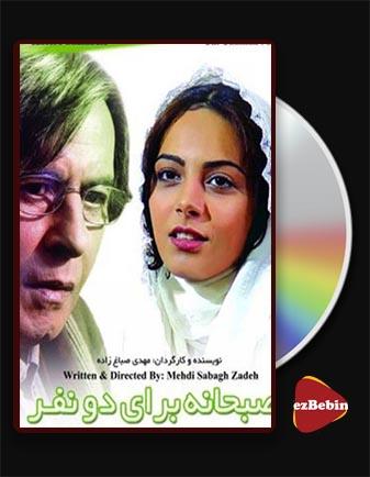 دانلود فیلم صبحانه ای برای دو نفر با کیفیت عالی و لینک مستقیم Breakfast for two فیلم سینمایی ایرانی