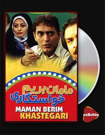 دانلود فیلم مامان بریم خواستگاری با کیفیت عالی و لینک مستقیم Mom, let's go courting فیلم سینمایی ایرانی