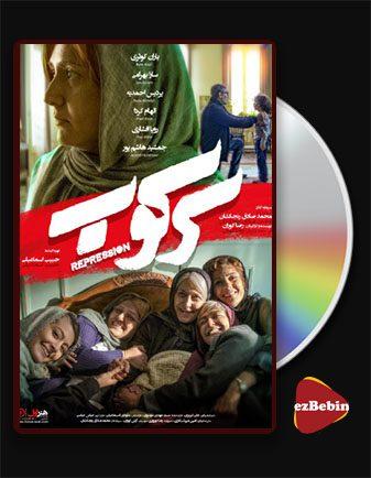دانلود فیلم سرکوب با کیفیت عالی و لینک مستقیم Repression فیلم سینمایی ایرانی